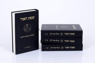 ספר שפת האור